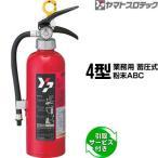 消火器 引取サービス付 YA-4NX 4型 蓄圧式 粉末ABC ヤマトプロテック 同梱不可