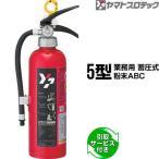 消火器 引取サービス付 YA-5NX 5型 蓄圧式 粉末ABC ヤマトプロテック 同梱不可