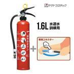 消火器 はやわざクン YTS-1.5 専用コネクター YTS3NSJセット 訓練用放射器具 ヤマトプロテック 訓練用消火器 水消火器 送料無料 同梱不可