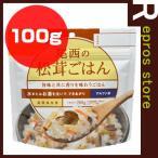 アルファ米 尾西の松茸ごはん 100g 尾西食品 ▼ 防災食