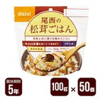 【送料無料・同梱可】アルファ米 尾西の松茸ごはん 100g×50個 尾西食品 ▼ 防災食
