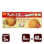 【送料無料・同梱可】尾西のライスクッキー 8枚入×48個 尾西食品 ▼ 防災食 非常食