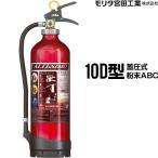 消火器 アルテシモ MEA10D 10型 業務用 蓄圧式 粉末ABC モリタ宮田工業
