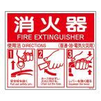 ABC消火器使用法標識 sb-703▼消火器 表示板 標識 住環境機器