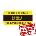 【火災警報器購入者限定】火災警報器設置済ステッカー[1枚]