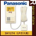 パナソニック ガス当番 LPガス用ヘッド SH1274▼ガス警報器 ガス検知器 ガス漏れ 都市ガス LPガス Panasonic