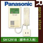 パナソニック ガス当番 都市ガス用 SH12918▼ガス警報器 ガス検知器 ガス漏れ 都市ガス Panasonic