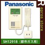 【送料無料】パナソニック ガス当番 都市ガス用 SH12918▼ガス警報器 ガス検知器 ガス漏れ 都市ガス Panasonic
