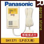 パナソニック ガス当番 LPガス用 SH1371 移報接点付▼ガス警報器 ガス検知器 ガス漏れ LPガス Panasonic