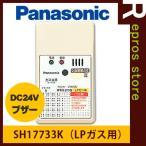 パナソニック ガス当番 LPガス用ヘッド SH17733K▼ガス警報器 ガス検知器 ガス漏れ 都市ガス LPガス Panasonic