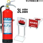 モリタ宮田工業 消火訓練用品 クンレンダー ST10A+おてがる訓練まと VT1TRセット 訓練用消火器 水消火器 送料無料 同梱不可