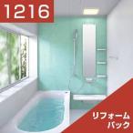 TOTO システムバス サザナ(戸建用) HSシリーズ Sタイプ HSV 1216 お風呂リフォーム 工事費込