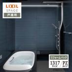 リクシル システムバス(マンション用)スパージュ PZタイプ 1317 リリパのリフォームパック