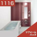 パナソニック AWE 集合住宅用 ユニットバスルーム UWII PLAN2 サイズ1116 リリパのリフォームパック