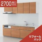 システムキッチン リフォームパック TOTO ザ・クラッソ I型 スリム基本プラン 間口2700 食洗機なし 1A・1B