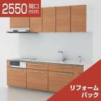 システムキッチン リフォームパック TOTO ザ・クラッソ I型 スリム基本プラン 間口2550 食洗機なし 1A・1B