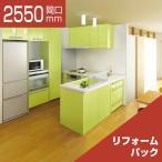 システムキッチン リフォームパック LIXIL リシェル L型 こだわり充実プラン 食洗機なし 奥行650 間口2550×1800 扉グループ1