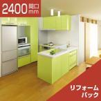 システムキッチン リフォームパック LIXIL リシェル L型 こだわり充実プラン 食洗機なし 奥行650 間口2400×1800 扉グループ1