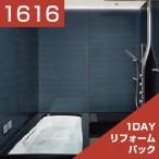 リクシル システムバス(戸建用)スパージュ PZタイプ 1616 リリパの1DAYリフォームパック