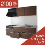 システムキッチン 1DAYリフォームパック TOTO ミッテ I型 スリム基本プラン 間口2100 食洗機なし プライスグループ1