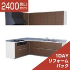 システムキッチン 1DAYリフォームパック TOTO ミッテ L型 基本プラン 間口2400×1650 食洗機なし プライスグループ1