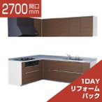 システムキッチン 1DAYリフォームパック TOTO ミッテ L型 基本プラン 間口2700×1800 食洗機なし プライスグループ1