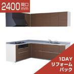 システムキッチン 1DAYリフォームパック TOTO ミッテ L型 基本プラン 間口2400×1800 食洗機なし プライスグループ1