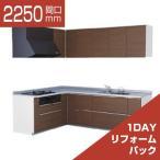 システムキッチン 1DAYリフォームパック TOTO ミッテ L型 基本プラン 間口2250×1800 食洗機なし プライスグループ1