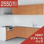 システムキッチン 1DAYリフォームパック TOTO ザ・クラッソ L型 基本プラン 間口2550×1650 食洗機なし 1A・1B