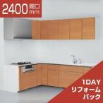 システムキッチン 1DAYリフォームパック TOTO ザ・クラッソ L型 おすすめパッケージ 間口2400×1800 食洗機なし 1A・1B