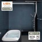 リクシル システムバス(マンション用)スパージュ PZタイプ 1616 リリパの取付工事パック