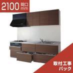 TOTO システム キッチン ミッテ I型 スリム基本プラン 間口2100 食洗機なし プライスグループ1 リリパの取付工事パック
