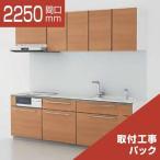 TOTO システムキッチン ザ・クラッソ I型 スリム基本プラン 間口2250 食洗機なし1A・1B リリパの取付工事パック