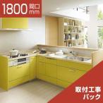 LIXIL システムキッチン アレスタ L型 食洗機なし 奥行650 間口1800×1650 リリパの取付工事パック