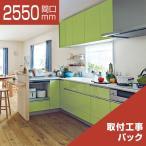 ノーリツ キッチン レシピア L型 開き扉プラン 間口2550 コンロ側1800 奥行650 食洗機なし リリパの取付工事パック