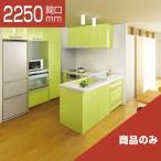 LIXIL システムキッチン リシェル L型 食洗機なし 奥行650 間口2250×1650 商品のみ