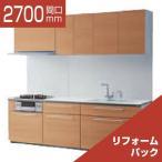 システムキッチン リフォームパック TOTO ザ・クラッソ I型 クリスタルパッケージ 間口2700 食洗機なし 1A・1B