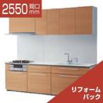TOTO システムキッチン ザ・クラッソ I型 クリスタルパッケージ 間口2550 食洗機なし 1A・1B リリパのリフォームパック