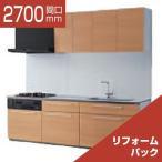 システムキッチン リフォームパック TOTO ザ・クラッソ I型 マンションリモデルパッケージ 間口2700 食洗機なし 1A・1B