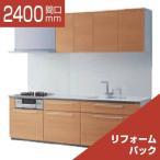 システムキッチン リフォームパック TOTO ザ・クラッソ I型 マンションリモデルパッケージ 間口2400 食洗機なし 1A・1B