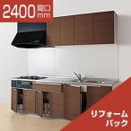 システムキッチン リフォームパック TOTO ミッテ I型 壁付 開き扉プラン 間口2400 プライスグループ1