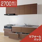 システムキッチン リフォームパック TOTO ミッテ I型 壁付 マンションリモデルプラン 間口2700 プライスグループ1