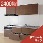 システムキッチン リフォームパック TOTO ミッテ I型 壁付 マンションリモデルプラン 間口2400 プライスグループ1