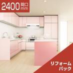 キッチン リフォームパック トクラス ベリー L型 デュアルワークプラン 食洗機なし 間口2400×1800 扉シリーズE・C