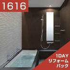 TOTO バスルーム シンラ(戸建用)Eタイプ 1616(1坪)サイズ HXQ1620UEX リリパの1DAYリフォームパック