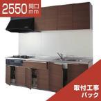 TOTO システムキッチン ミッテ I型 開き扉基本プラン 間口2550 食洗機なし プライスグループ1 リリパの取付工事パック