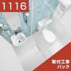 パナソニック AWE シャワー&パウダー2(SP2)1116サイズ Tタイプ プラン2 取付工事パック