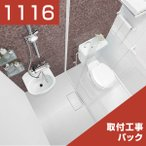 パナソニック AWE シャワー&パウダー2(SP2)1116サイズ Tタイプ プラン3 取付工事パック