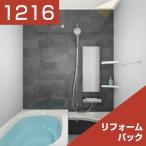 [リリパ オリジナルプラン]リクシル LIXIL システムバス アライズ 1216(組石グレー) お風呂のリフォーム 工事費込