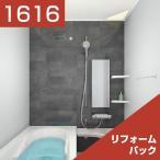 [リリパ オリジナルプラン]リクシル LIXIL システムバス アライズ 1616(組石グレー) お風呂のリフォーム 工事費込